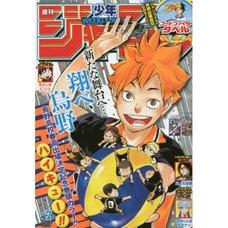 Weekly Shonen Jump February 2016, Week 2