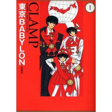 Tokyo Babylon Collector's Edition Vol. 1