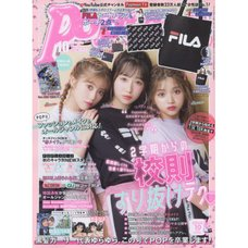 Popteen October 2018