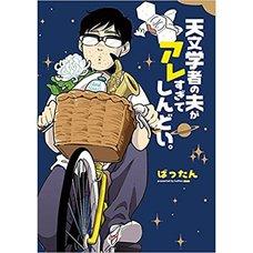 Tenmongakusha no Otto ga Ale Sugite Shindoi. Vol.1