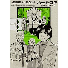 Hard-Core Heisei Hell's Bros. Vol. 3
