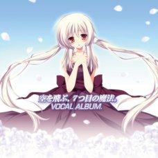 Sora o Tobu, Nanatsu Me no Mahou Vocal Album