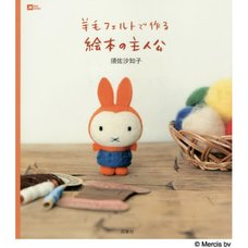 Create Picture Book Characters Using Wool Felt