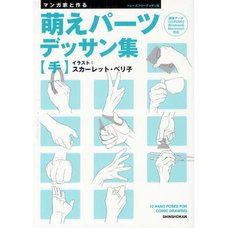 Manga Artist Moe Parts Drawing Collection: 12 Hand Poses for Comic Drawing