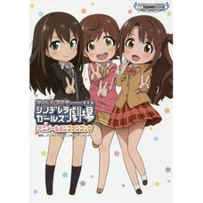 Idolm@ster Cinderella Girls: Cinderella Girls Theater Animation Fan Book