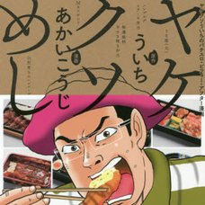 Dinner of Desperation Desperate Uichi's Pachinko and Slots Before and After Manga