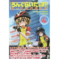 Long Riders! Touring Guide Vol.  4