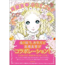 Macoto Takahashi Coloring Book
