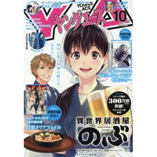Young Ace October 2019