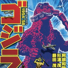 Godzilla Manga Collection 1954-58