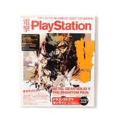 Dengeki PlayStation September 2015, Week 2