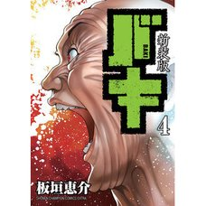 Baki the Grappler Chara Fine Graph Print Series - Yujiro