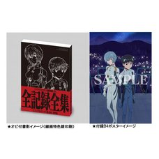 Evangelion: 1.0 You Are (Not) Alone Complete Works Visual Story: Production Documents