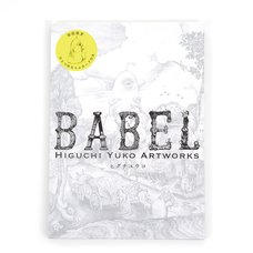 Babel: Higuchi Yuko Artworks (Limited First Edition)