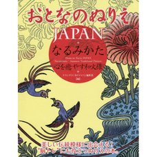 Narumikata Traditional Japanese Patterns Coloring Book