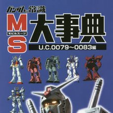 Gundam Essential Knowledge Mobile Suits UC 0079 - UC 0083 Unabridged Edition
