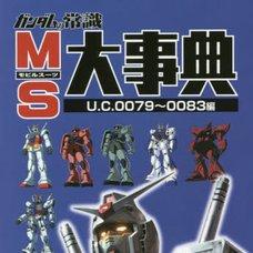 Gundam Essential Knowledge Mobile Suits UC 0079 - UC 0083 Unabridged Edition