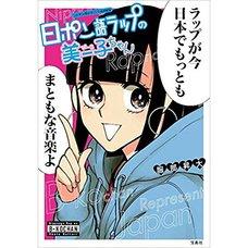 Nippongo Rap no Biiko-chan