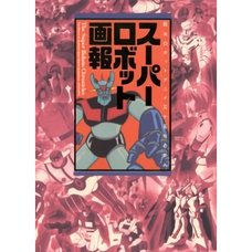 The Super Robots Chronicles Pictorial