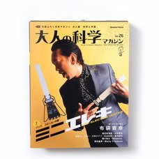 Otona no Kagaku Magazine Vol. 26 w/ Bonus Mini Electric Guitar