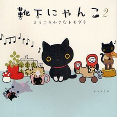 Kutusita Nyanko Vol. 2: Welcome, Little Friend