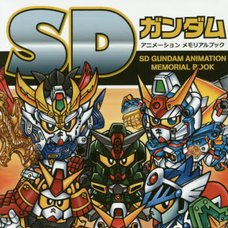 SD Gundam Animation Memorial Book