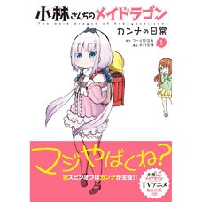Miss Kobayashi's Dragon Maid: Kanna's Everyday Life