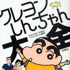 Crayon Shin-chan Taizen