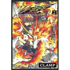 Tsubasa: Reservoir Chronicle Vol. 2