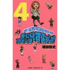 My Hero Academia Smash!! Vol. 4
