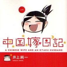 A Chinese Wife and an Otaku Husband Vol.1