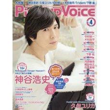 Pick-Up Voice April 2016