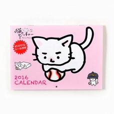 Neko Pitcher 2016 Calendar