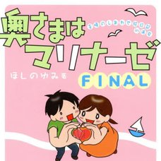 Okusama wa Marinaze: A Wife's Pictorial Diary of Happiness in Urayasu FINAL