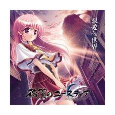 Shinai Naru Sekai e: Aiyoku no Eustia Ending Theme Maxi Single