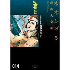 Shigeru Mizuki Complete Works Vol. 14