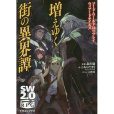 Sword World 2.0 Replay Weird Tales: Fueyuku Machi no Igai Tan