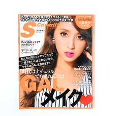 S Cawaii! Glamorous Gal Makeup Tutorial Book
