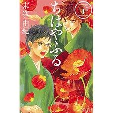 Chihayafuru Vol. 31
