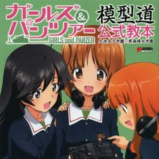 Girls und Panzer Models Official Textbook