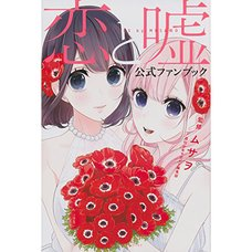 Love and Lies Fan Book