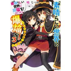 Kono Subarashii Sekai ni Bakuen o! Vol. 3 (Light Novel)