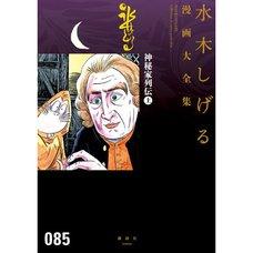 Shigeru Mizuki Complete Works Vol. 85