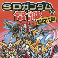 Gundam Essential Knowledge New Generation Edition