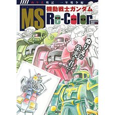 Mobil Suit Gundam MS Re-Color Coloring Book: One Year War Edition