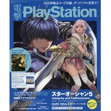 Dengeki PlayStation April 2016, Week 2