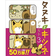 Tanuki to Kitsune Vol. 3