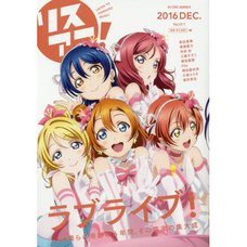 LisAni! Vol. 27.1 Love Live! Music Special Edition