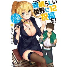 KonoSuba: God's Blessing on This Wonderful World! Vol. 12 (Light Novel)