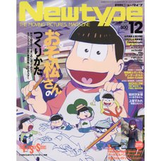 Monthly Newtype December 2017